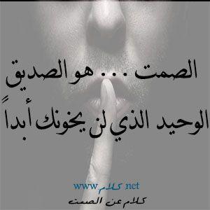كلام عن الصمت أقوال وعبارات عن الصمت صور عن السكوت Words Home Decor Decals Arabic Calligraphy