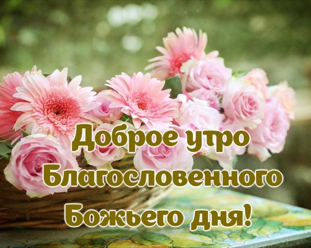 открытки божьего благословения на весь день использовании красно-черных