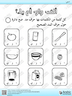 Arabic And Islamic Blog Spelling إملاء Learning Arabic Learn Arabic Online Arabic Phrases