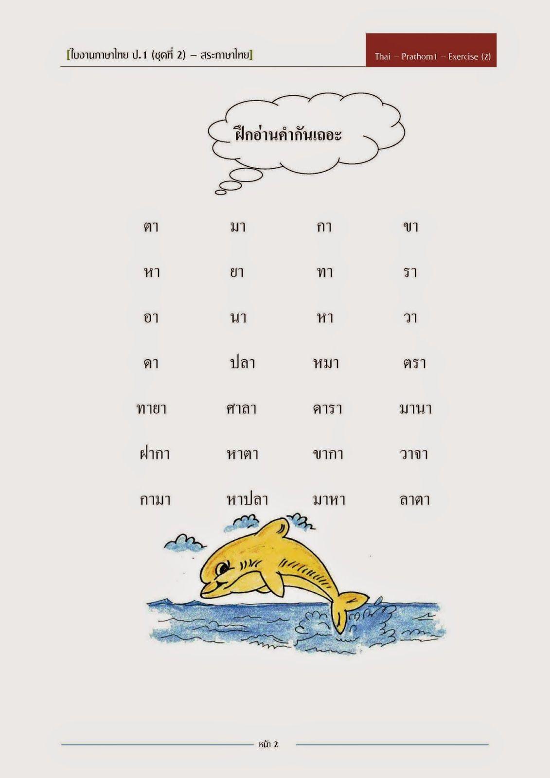 ใบงานภาษาไทย+ป.1+(ชุดที่+2)+-+สระภาษาไทย+-+บทที่+1+สระอา2.jpg (1131 ...