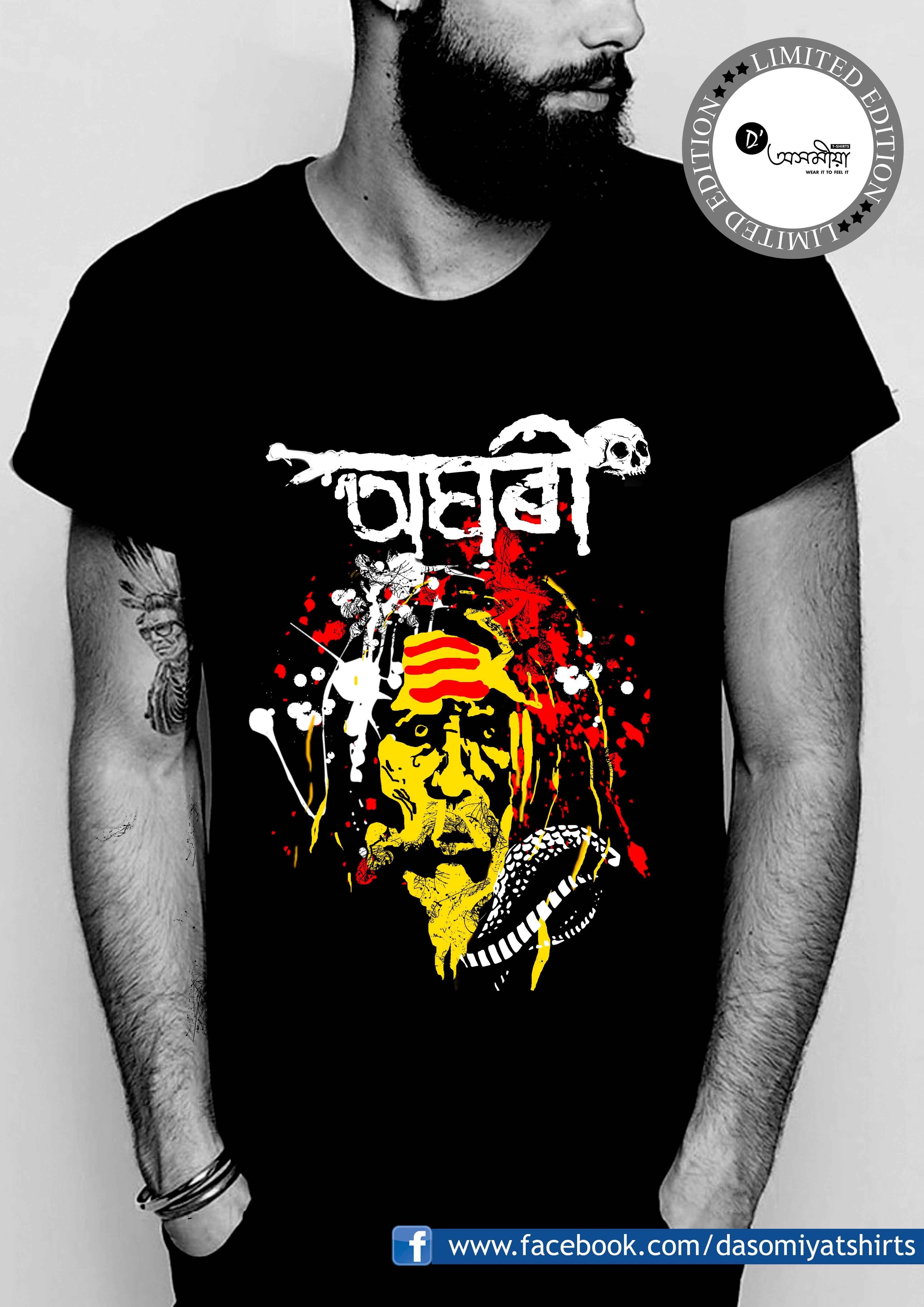 ecf1807b Aghori Assamese T shirt by D' Asomiya T shirt 2018 | Assamese T ...