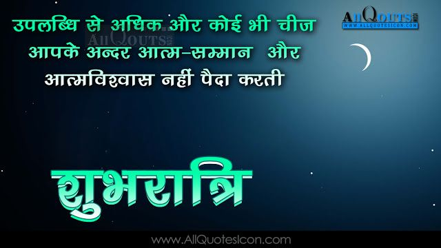 Good-Night-Wallpapers-Hindi-Quotes-Wishes-greetings-Life-
