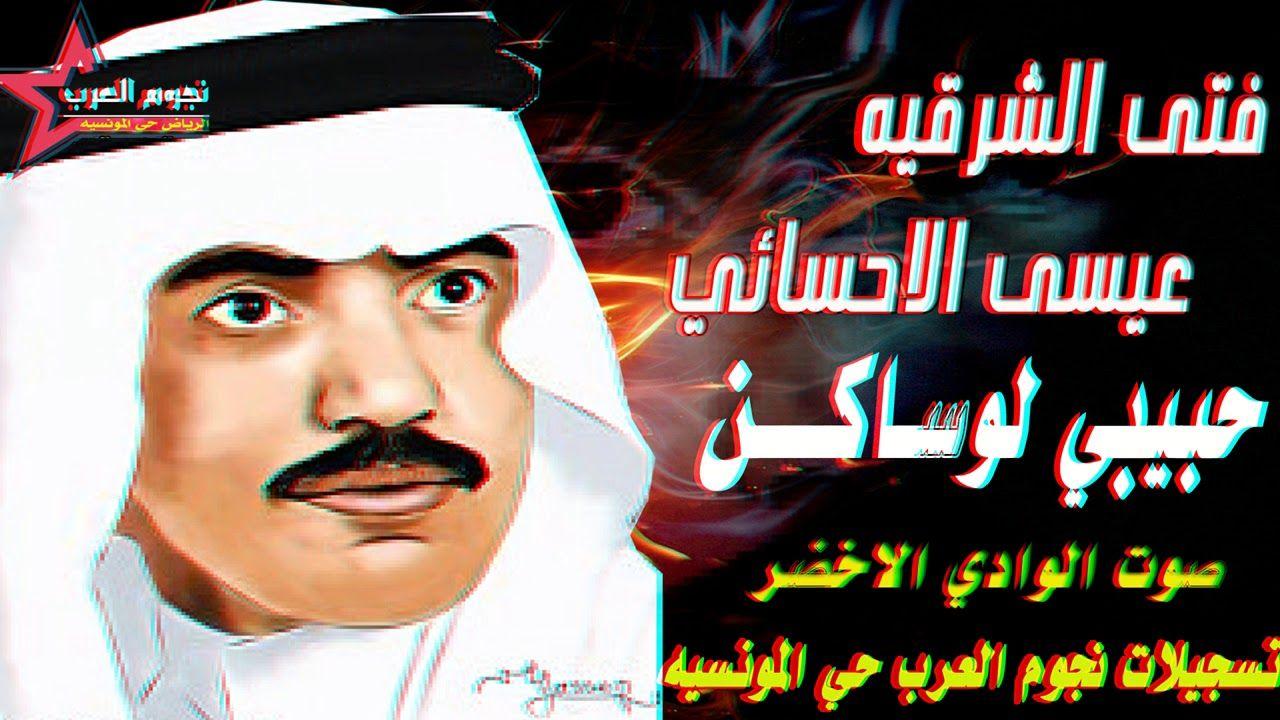 الفنان فتى الشرقيه عيسى الاحسائي حبيبي لوساكنhd Movie Posters Lins Poster