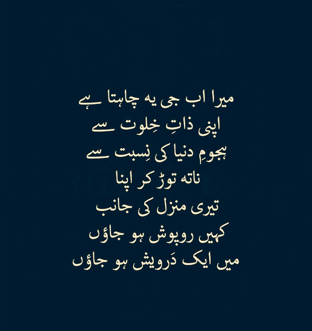 Quotes Deep Islamic: Urdu Quotes, Poetry Quotes, Urdu Poetry