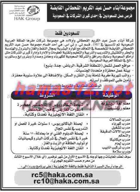 وظائف خاليه السعوديه وظائف مجموعة حسن عبد الكريم القحطاني القابضة Blog Blog Posts Post