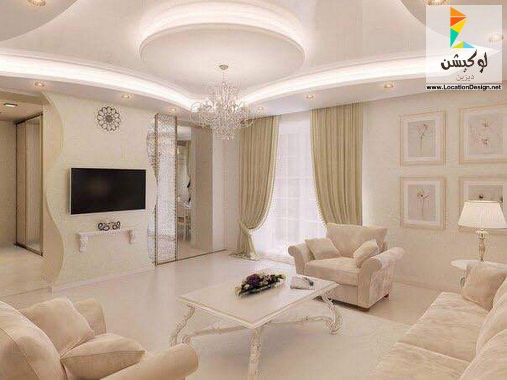 انتريهات غرف معيشة 2018 2019 Modern Classic Living Rooms