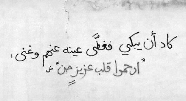 إرحموا عزيز قوم حن أدب الشارع Street Quotes Words Wall Art Sign