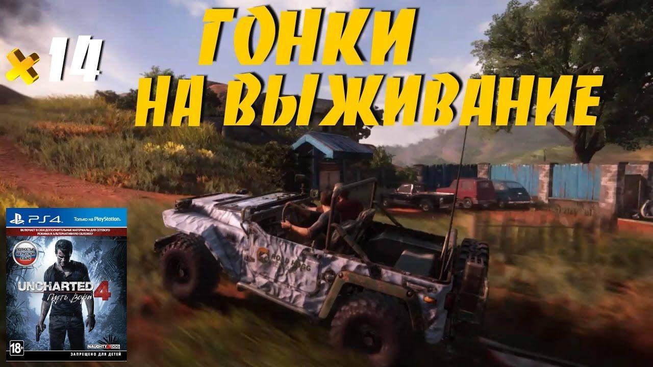 Gonki Na Vyzhivanie Uncharted 4 Put Vora Ps4 Pro Chast 14
