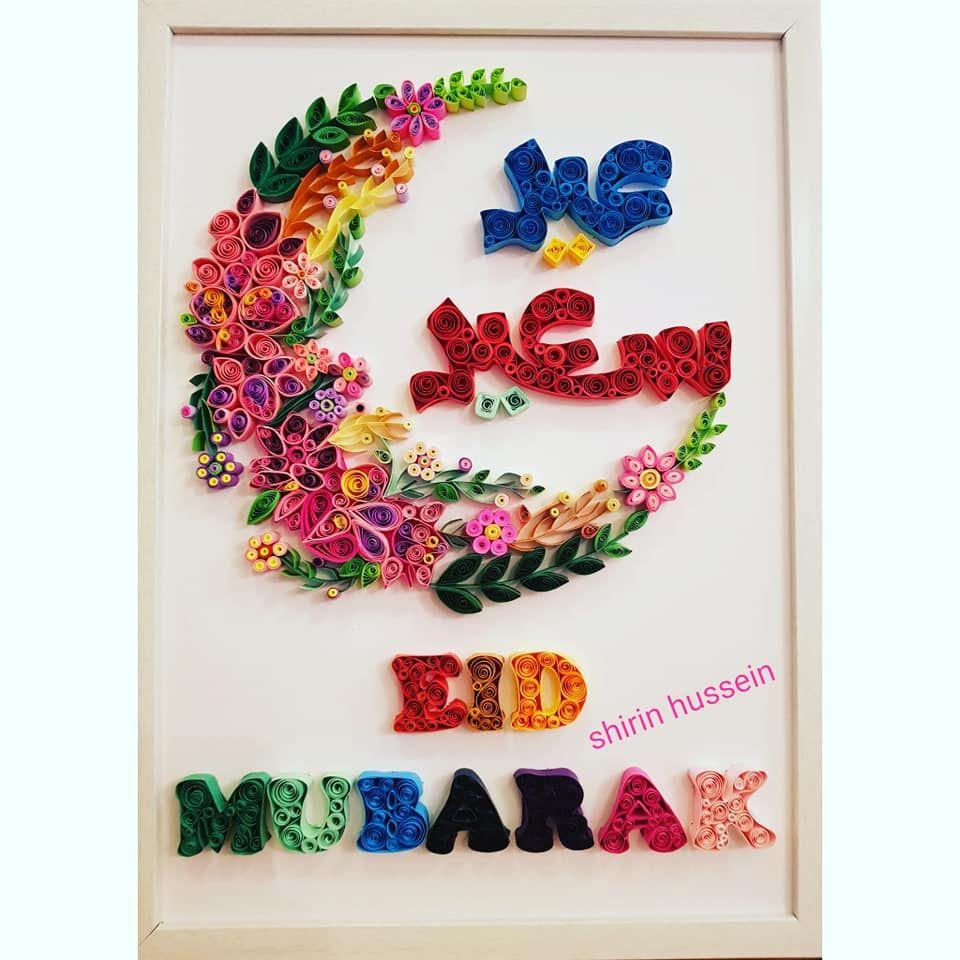 عيد سعيد عيد مبارك Happy Eid Eid Mubarak Quilling Art Quilling Letters Quilling