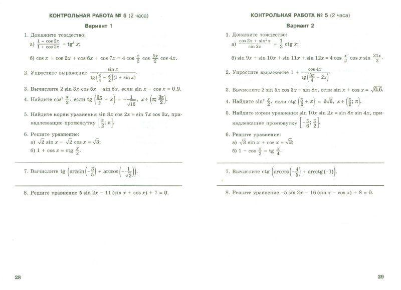 Контрольные работы александрова класс tittbula  Контрольные работы александрова 10 класс