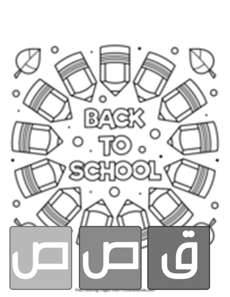 رسم مدرسة للتلوين Back To School School