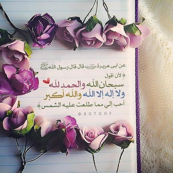 قطوف دعوية 8utoof Twitter Blessed Friday Greetings Instagram