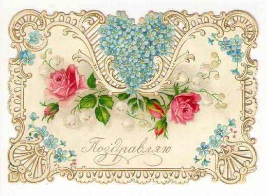 Русская поздравительная открытка 19 века, открытки