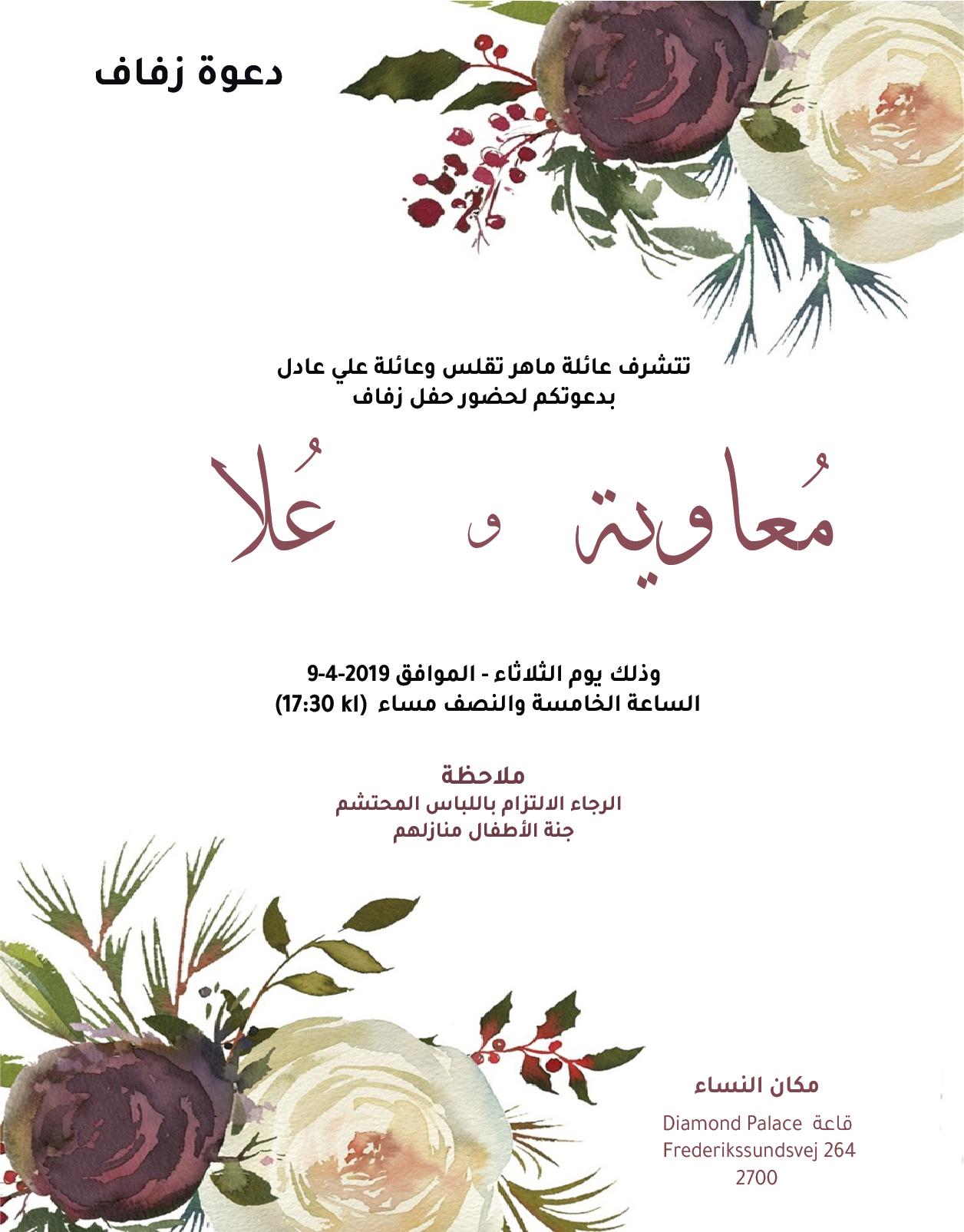 دعوة فرح زفاف بوستر عرس Rose Wedding Invitations Free Wedding Invitation Templates Wedding Invitation Templates