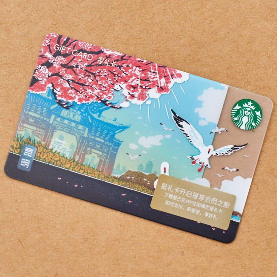 Details About New Starbucks 2018 China Kunming City Gift Card Pin
