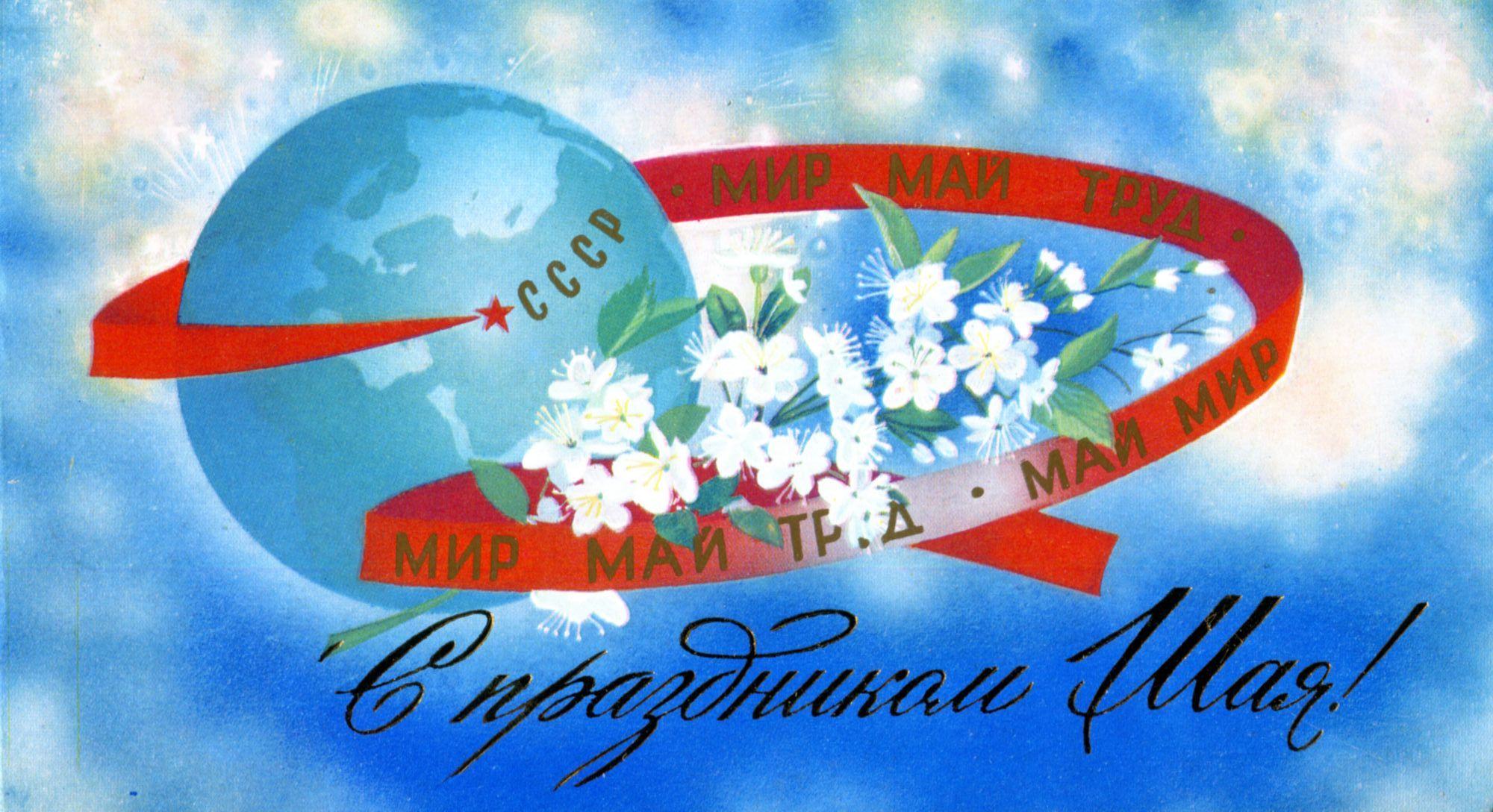 Светик тебе, открытки май мир труд