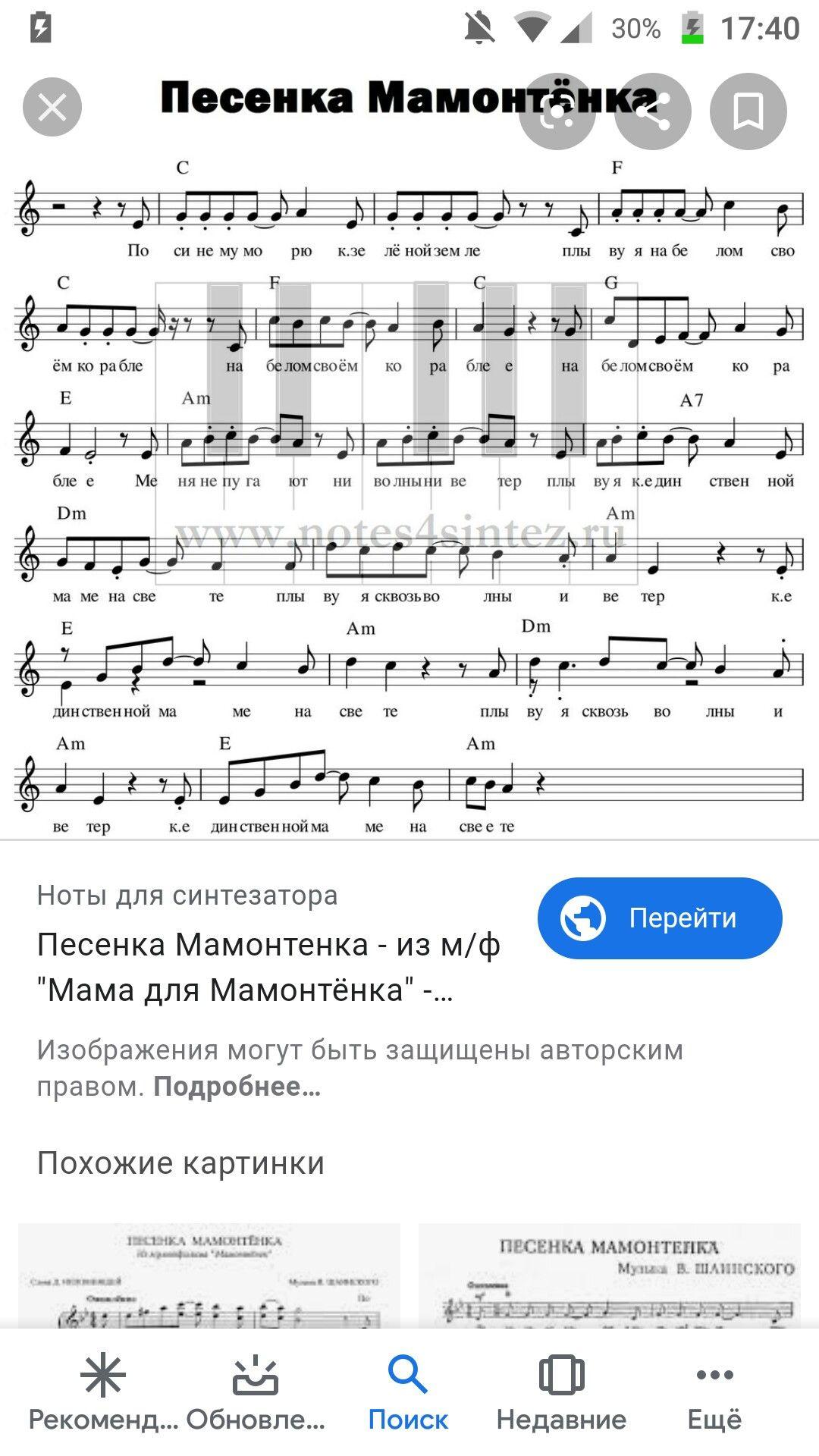 Pin Ot Polzovatelya Flisyuk Olga Na Doske Muzika Fortepiannaya Muzyka Muzykalnyj Klass Uroki Muzyki