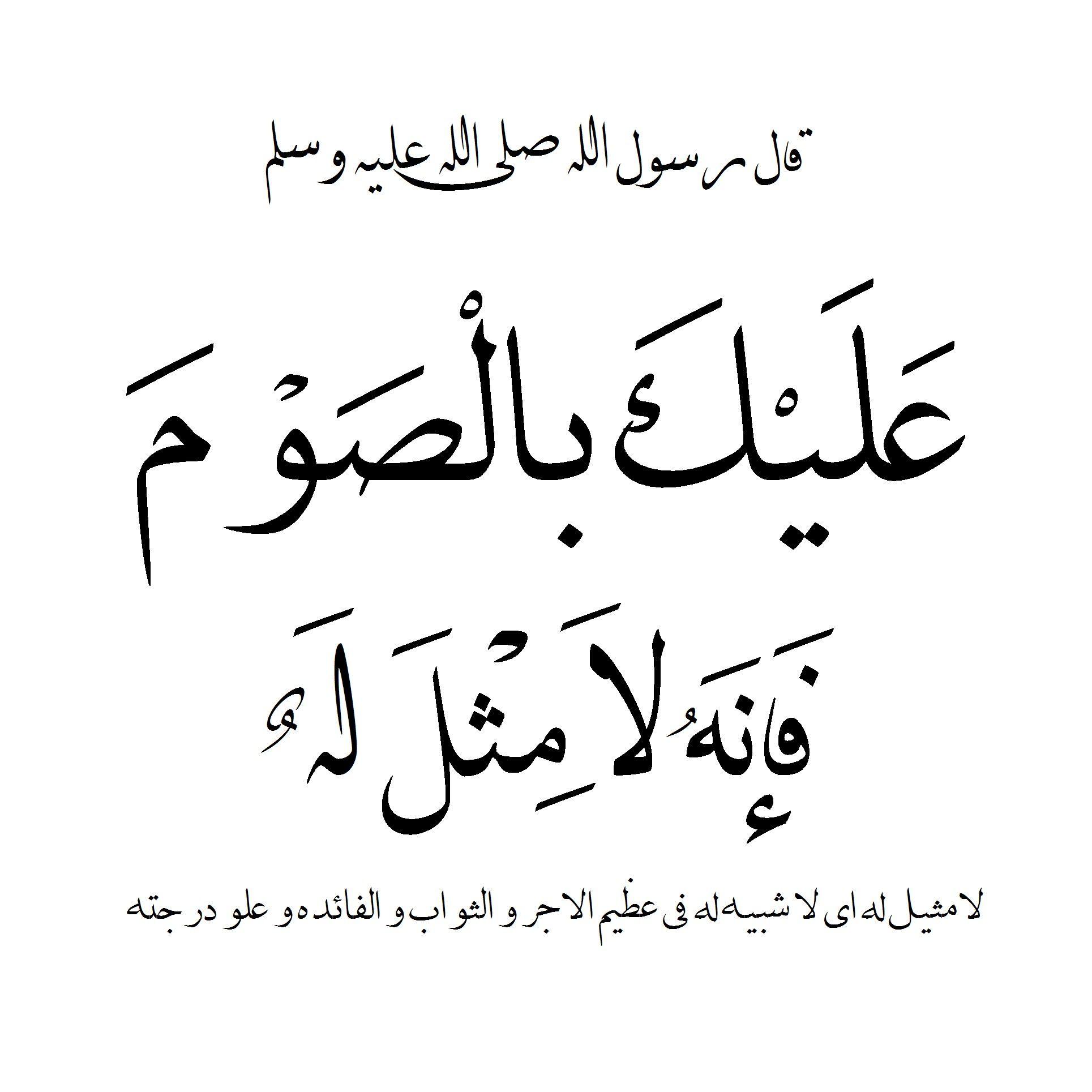 قال رسول الله عليك بالصوم فانة لا مثل له Islamic Quotes Ramadan Quran Verses