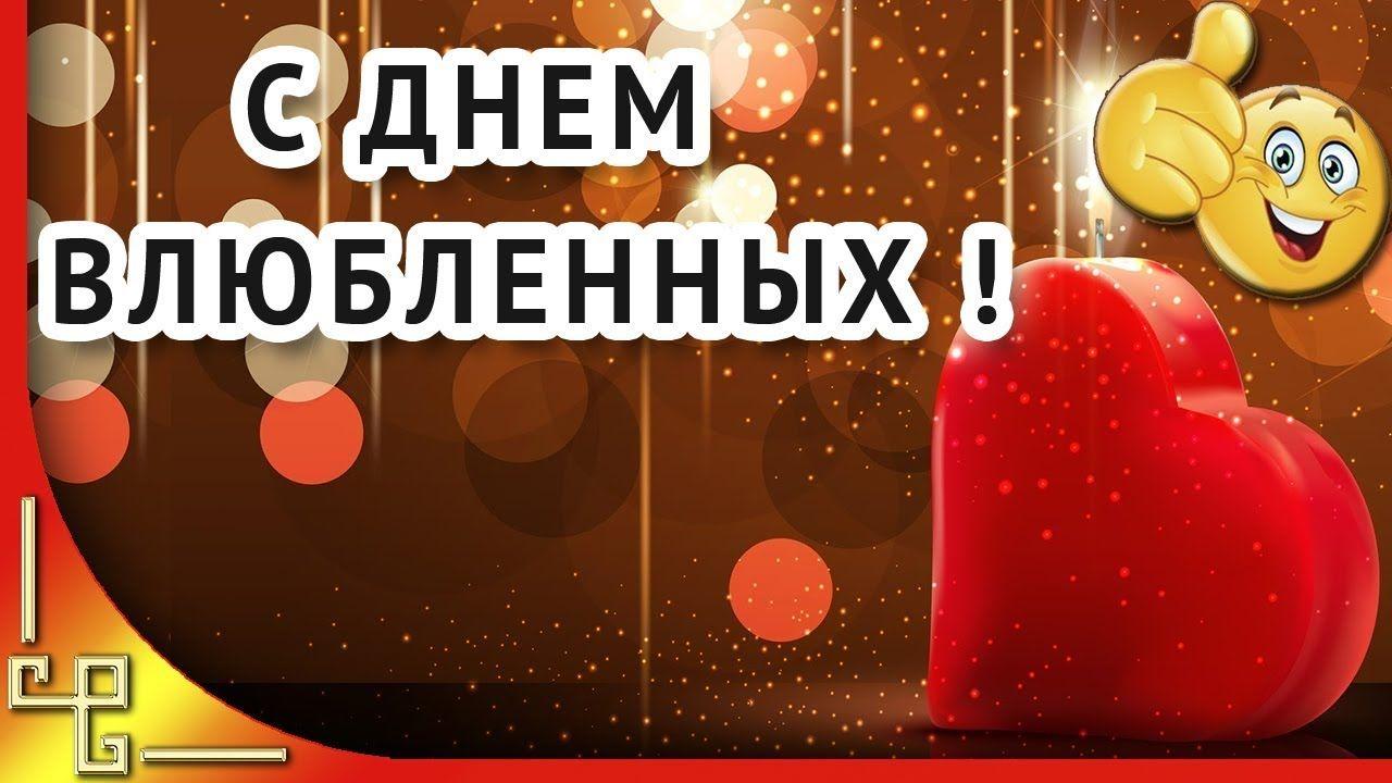 День рыжих поздравление