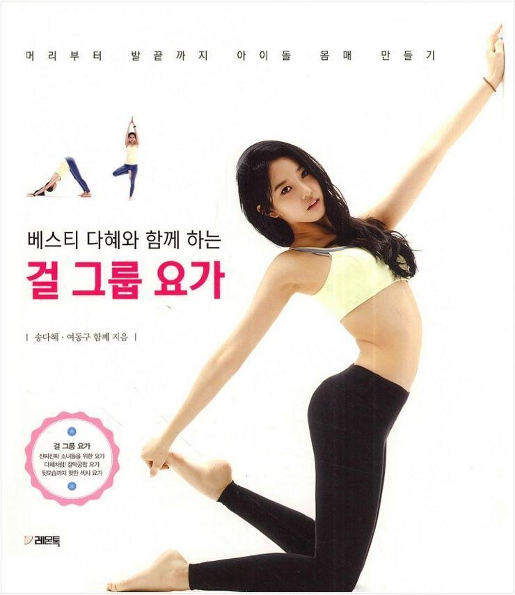 Kpop Girl Group Yoga Book Bestie Dahye Guide Idol Body Shape Slim Making Diet Kpop Girl Groups Kpop Girls Yoga Books