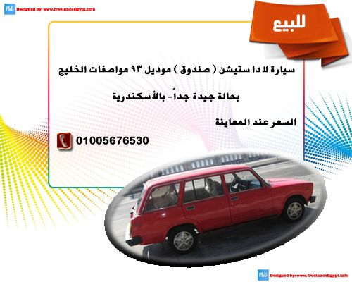 للبيع في الأسكندرية سيارة لادا ستيشن صندوق خلفي المزيد من التفاصيل Http Freelanceegypt Blogspot Com 2015 02 Blog Post 17 Html م Toy Car Advertising Car