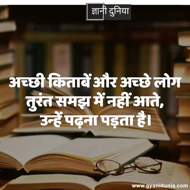Find And Save Ideas About Inspirational Quotes In Hindi On