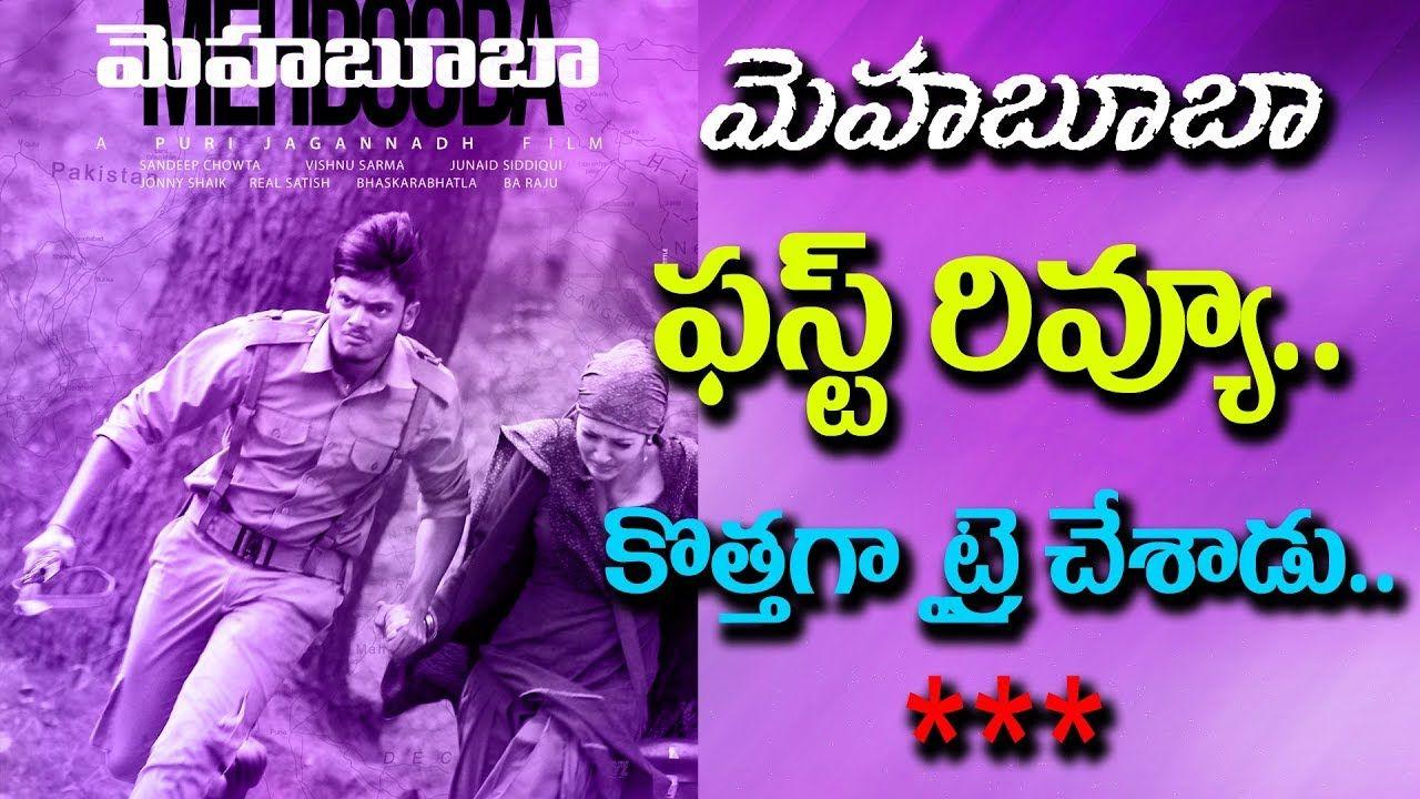 Mehbooba Movie Review, Mehbooba Telugu Review , Rating