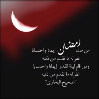 صور احاديث نبوية عن صيام رمضان Ramadan Islam Love Quotes