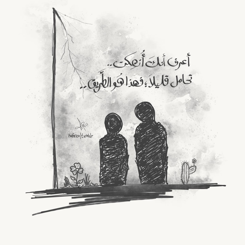 أعرف أنك انهكت تحامل قليلا فهذا هو الطريق Qoutes Arabic Arabicquotes Culture Life Is Street Medailylife Dailyne Illustration Drawings Poster