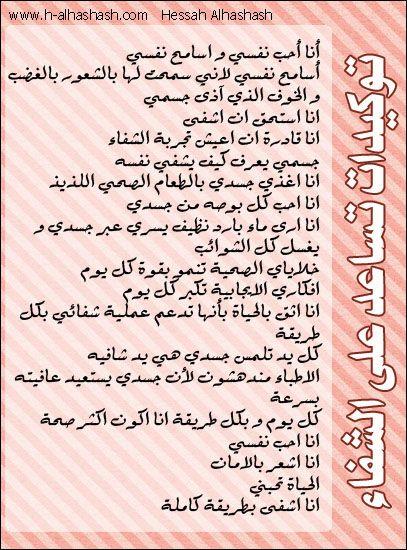 توكيدات تساعد على الشفاء Hessah Al Hashash Positive Notes Positive Words Intellegence