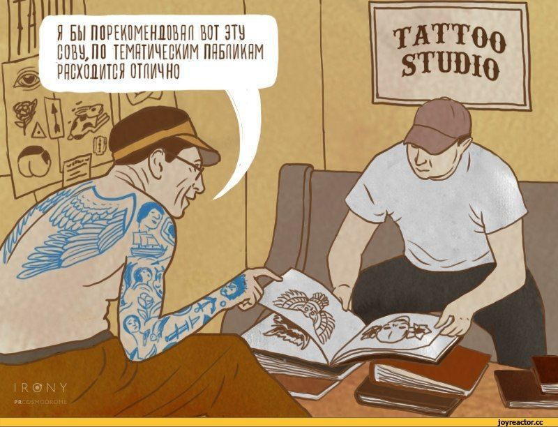 лавандой приколы про тату в картинках прошлом году состоялось