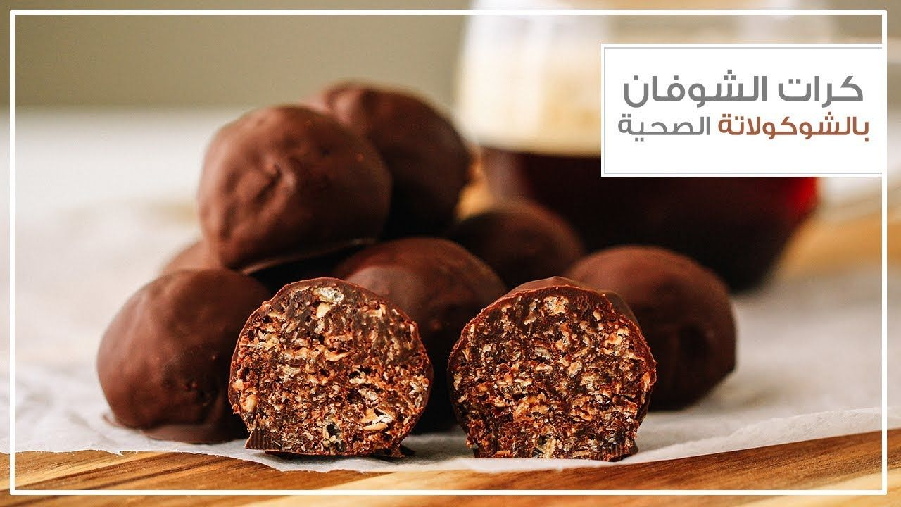 Healthy Chocolate Oatmeal Balls A Chic Thing Chocolate Oatmeal Oatmeal Balls Healthy Chocolate
