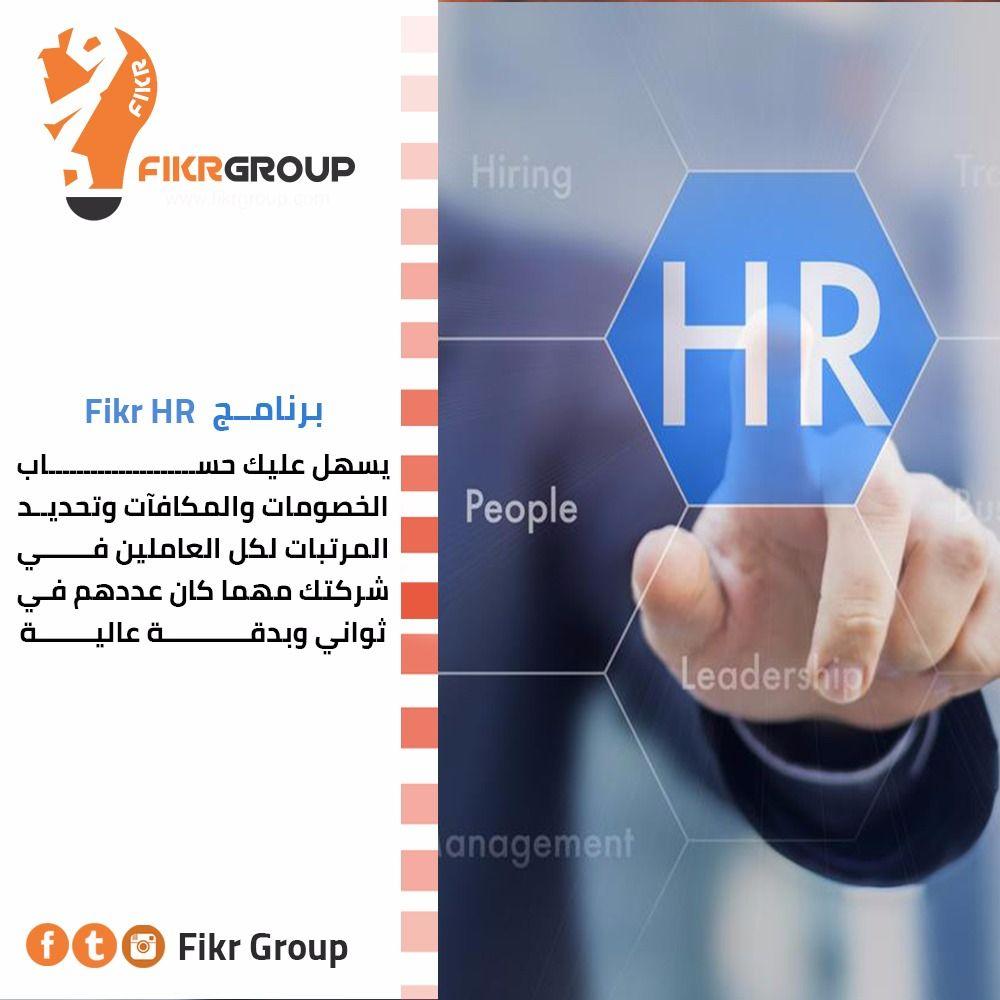 يسهل عليك برنامج Fikr Hr حساب الخصومات والمكافآت وتحديد المرتبات لكل العاملين في شركتك مهما كان عددهم في ثواني وبدقة عالية اتصل بنا 010994375 Chart Pie Chart