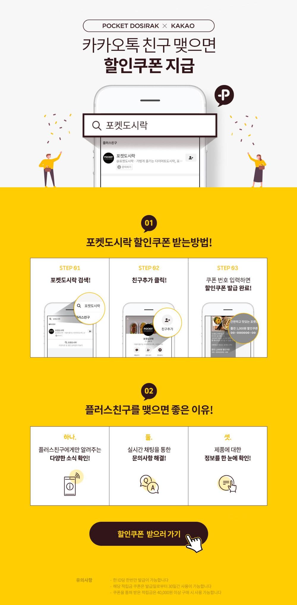 카카오 이벤트 Google 검색 2020 웹사이트 디자인 레이아웃 웹 배너 디자인 뉴스레터 디자인