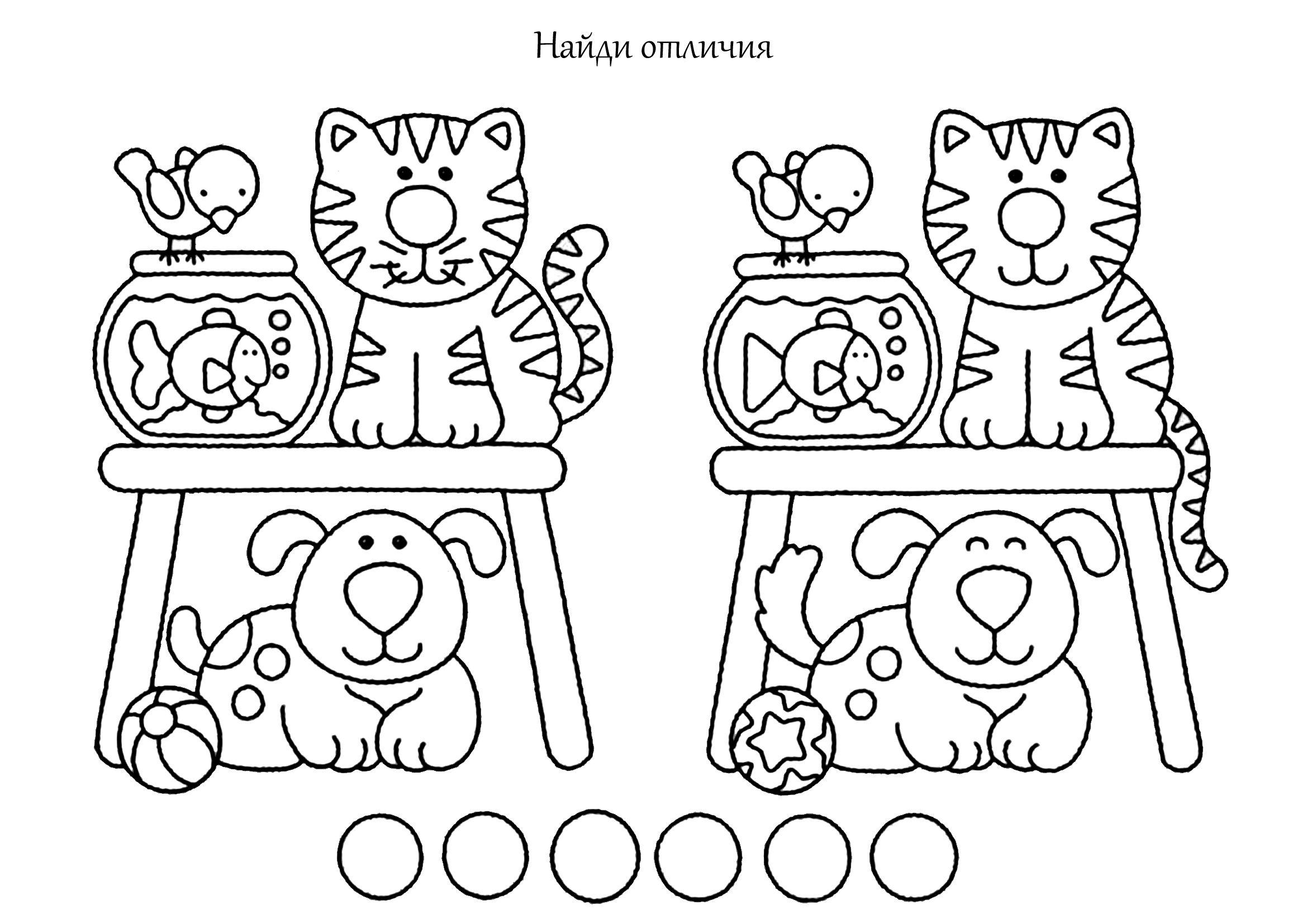 Найди отличия. Домашние животные | Дошкольные распечатки