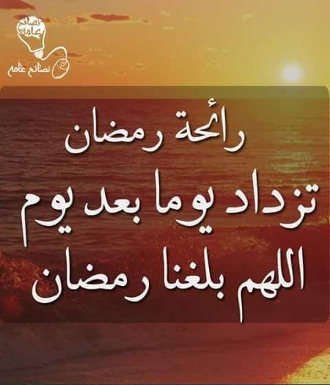 رائحة رمضان تزداد يوما بعد يوم اللهم بلغنا رمضان وأجعلنا من صوامه وقوامه Ramadan Ramadan Kareem Lias