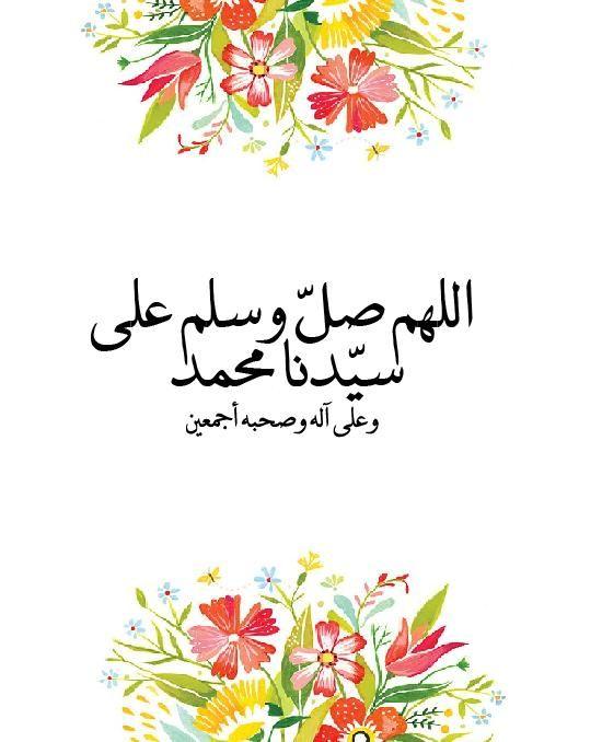 صلى الله عليه وسلم Islam Beliefs Islam Facts Quran