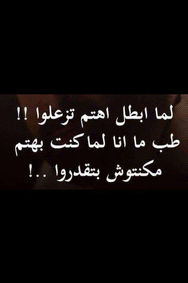 Pin By Nizar Fahmi On Arabic Quotes Feeling Positive Words