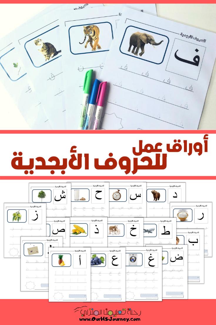 أوراق عمل للحروف الأبجدية رحلة تعليمنا المنزلي Arabic Kids Free Educational Printables Educational Printables