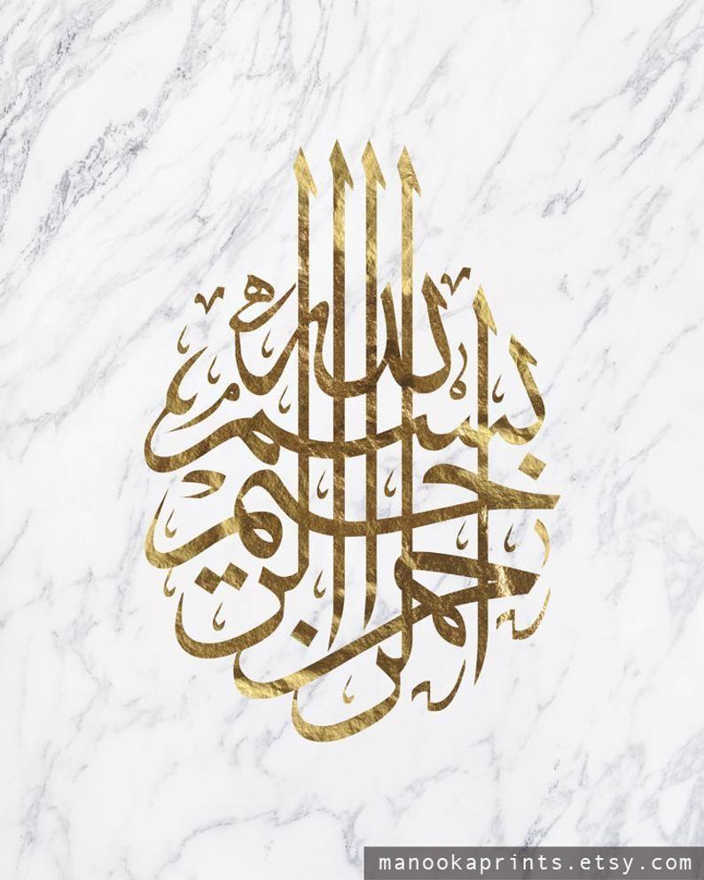 Le Telechargement Immediat Arabe Bismillah Calligraphie Marbre Or Devis Bricolage Affiche 16 X 20 8 X 10 A4 A3 Art Mural Islamique Art Imprimable Calligraphie