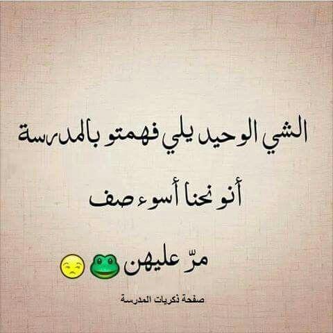ايواا Funny Words Jokes Quotes Funny Quotes
