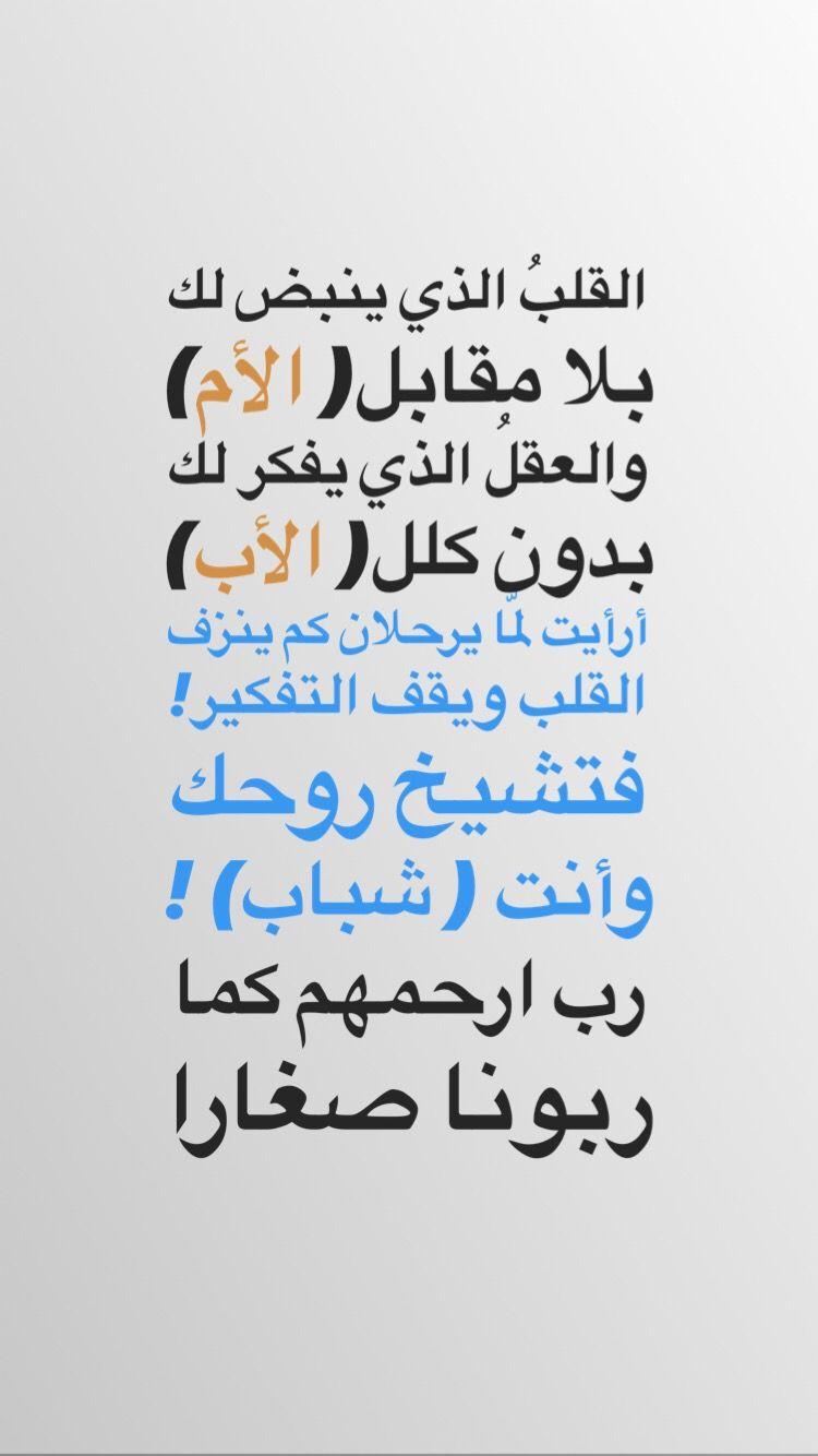 الأم الأب Arabic Calligraphy Calligraphy