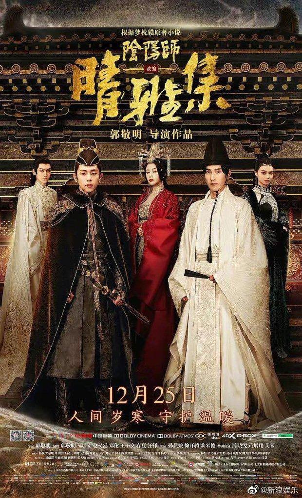 The Yin-Yang Master: Dream of Eternity 晴雅集 (2020)