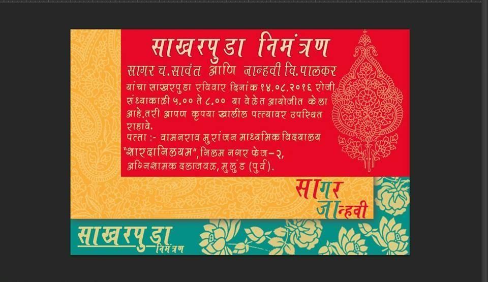 16 Engagement Invitation Card Templates Free Download In Marathi Engagement Invitation Template Engagement Invitations Engagement Invitation Cards