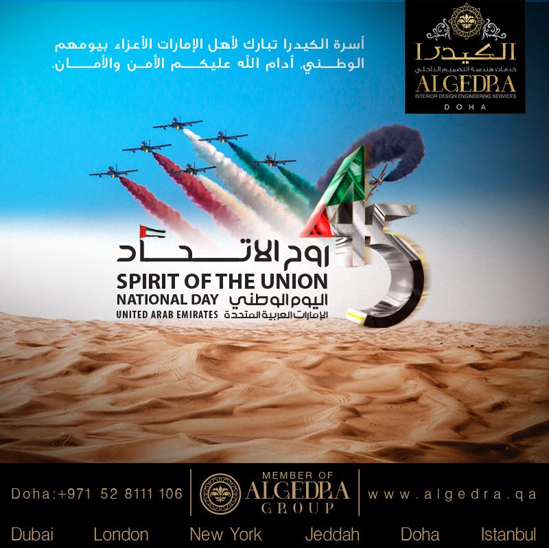 أسرة الكيدرا تبارك لأهل الإمارات الأعزاء بيومهم الوطني أدام الله عليكم الأمن والأمان U Interior Design Dubai Interior Design Companies Luxury Interior Design