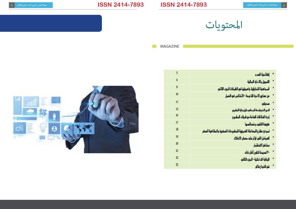 صدر العدد الرابع والثلاثون 34 مجلة المحاسب العربي New Details Lecture Subjects