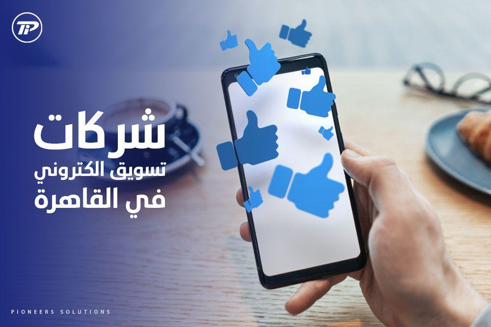 أفضل شركات تسويق الكتروني في القاهرة خدمات تسويق متكاملة Digital Marketing Public Company Marketing