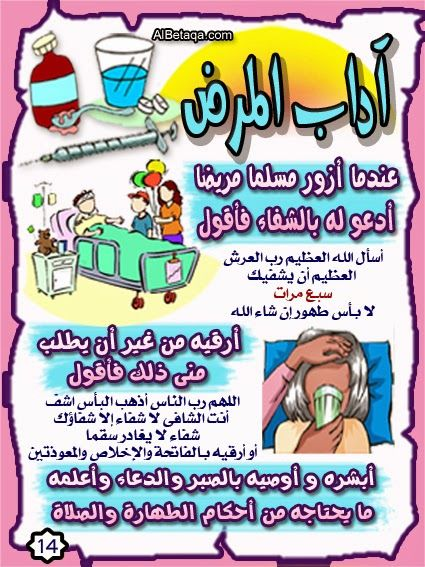 إنتماء الآداب الإسلاميه مصوره Islam For Kids Muslim Kids Activities Muslim Kids