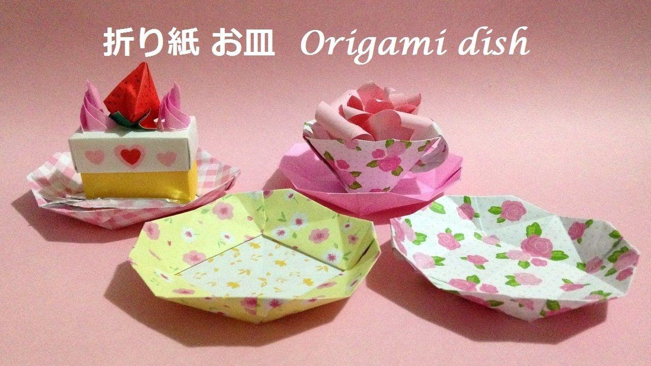 折り紙 お皿 簡単な折り方(niceno1)Origami dish tutorial | 折り紙 ...
