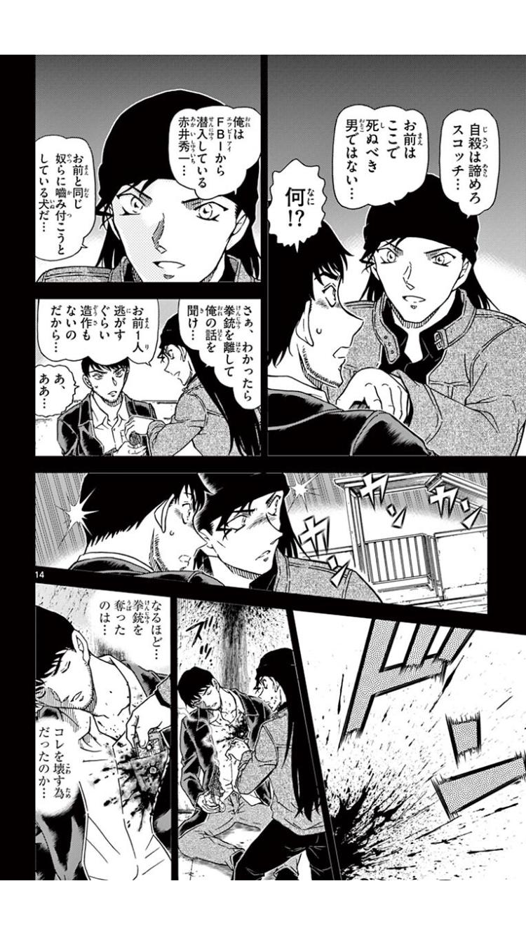 akai shuichi おしゃれまとめの人気アイデア pinterest mona sama 名探偵コナン コナン 探偵